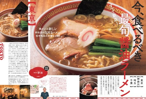 東京 神奈川 千葉 埼玉 今、食べるべき最旬醤油ラーメン