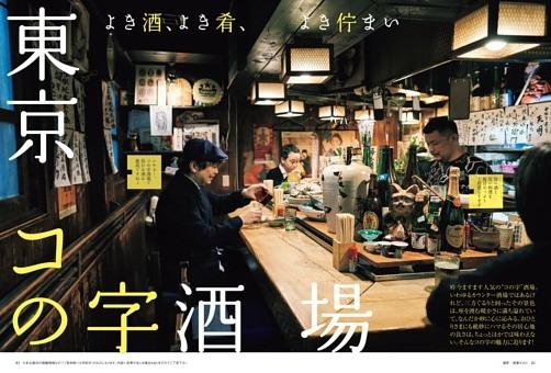 よき酒、よき肴、よき佇まい 東京 コの字酒場