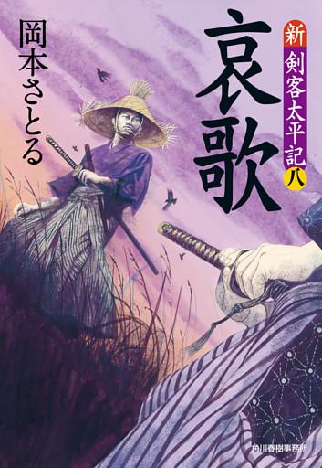 哀歌 新・剣客太平記(八)
