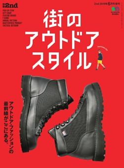 【特典】 「別冊2nd 街のアウトドアスタイル」表紙