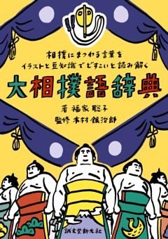 大相撲語辞典相撲にまつわる言葉をイラストと豆知識でどすこいと読み解く