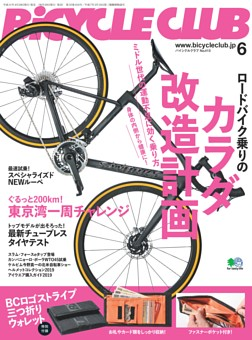 BiCYCLE CLUB 2019年6月号 No.410