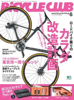 BiCYCLE CLUB 2019年6月号 No.410