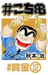 #こち亀 117 #賞金‐12