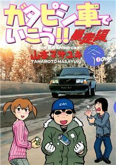 ガタピシ車でいこう!! 暴走編(4)