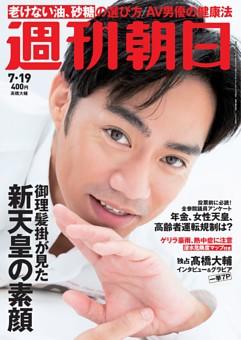 週刊朝日 7月19日号