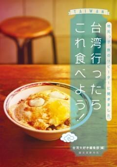 台湾行ったらこれ食べよう!地元っ子、旅のリピーターに聞きました。