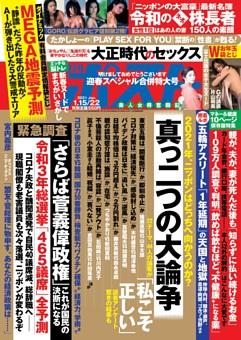 週刊ポスト 2021年1月15・22日号