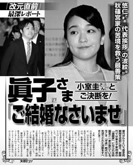 眞子さま「ご結婚なさいませ」小室圭さんとご決断を!