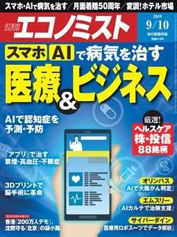 週刊エコノミスト 2019年9月10日号