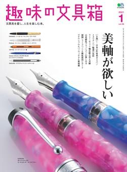 趣味の文具箱 2021年1月号 Vol.56