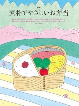 【特集1】素朴でやさしいお弁当