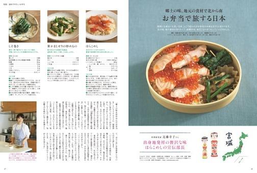 ◆ 郷土の味、地元の食材で北から南 お弁当で旅する日本