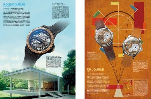 [時計]大特集・22世紀に遺したい時計②