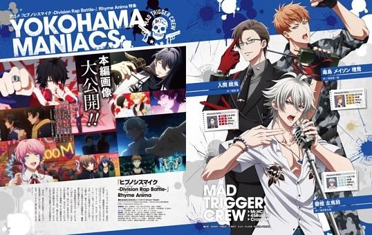 アニメ『ヒプノシスマイク-Division Rap Battle-』Rhyme Anima 特集 YOKOHAMA MANIACS