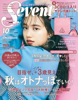 Seventeen 2019年10月号