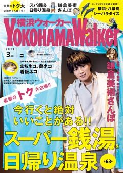 横浜ウォーカー 2019年3月号