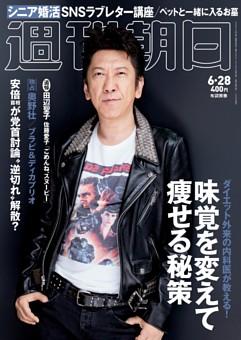 週刊朝日 6月28日号
