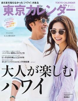 東京カレンダー 2019年7月号