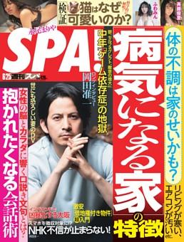 週刊SPA! 2019年6月25日号
