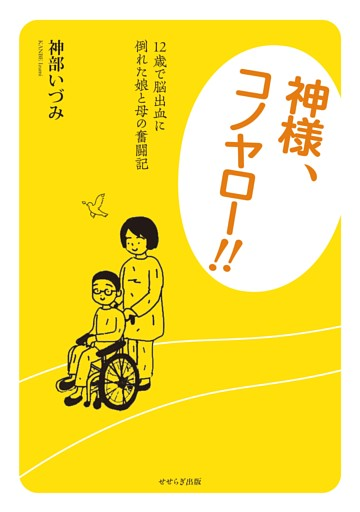 神様、コノヤロー!!12歳で脳出血に倒れた娘と母の奮闘記