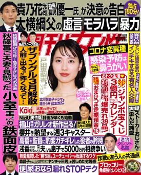 週刊女性 2021年02月16日号