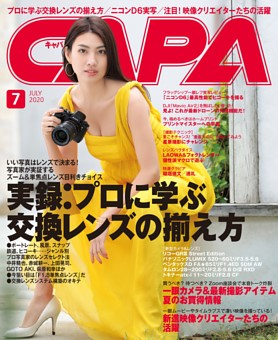 CAPA 2020年7月号