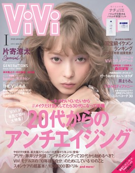 ViVi 2020年1月号
