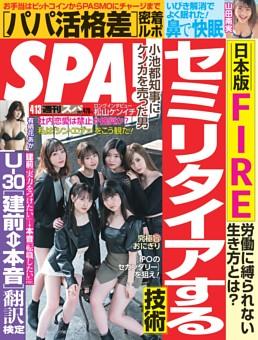 週刊SPA! 2021年4月13日号