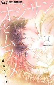 オジサンとムスメ【マイクロ】 11