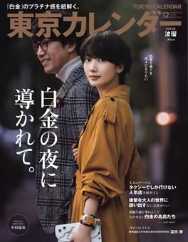 東京カレンダー 2018年12月号