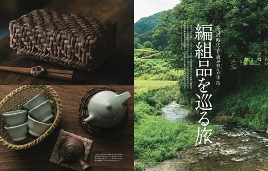 太古の時代より森が育んだ手技 編組品を巡る旅
