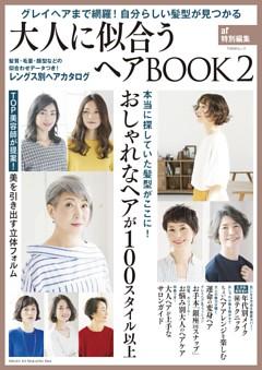 ar特別編集 大人に似合うヘアBOOK 2