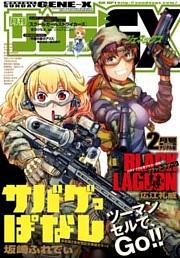 月刊サンデーGX 2018年2月号(2018年1月19日発売)