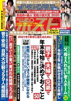 週刊ポスト 2021年1月1・8日号