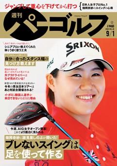 週刊パーゴルフ 2020年9月1日号