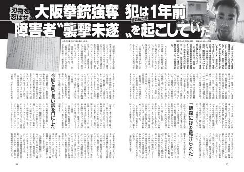 """大阪拳銃強奪犯は1年前障害者""""襲撃未遂""""を起こしていた"""