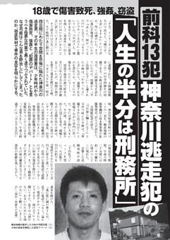 前科13犯 神奈川逃走犯の「人生の半分は刑務所」