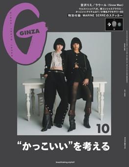 GINZA 2020年 10月号