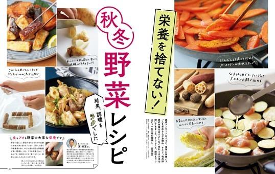 栄養を捨てない!秋冬野菜レシピ