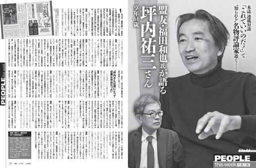今週の顔/盟友・福田和也氏が語る坪内祐三さん 享年61歳