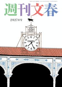 週刊文春 2月27日号