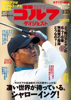 週刊ゴルフダイジェスト 2021年3月23日号
