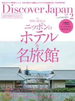 Discover Japan 2020年2月号 vol.100