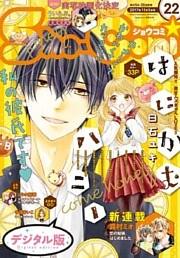 Sho-Comi 2017年22号(2017年10月20日発売)