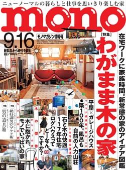 モノ・マガジン 2020 9-16号 NO.855
