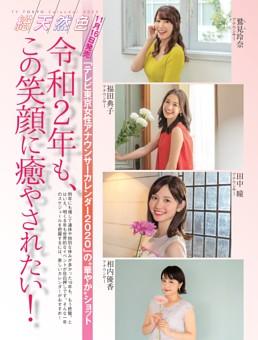 テレビ東京女性アナウンサー「令和2年も、癒やされたい!」