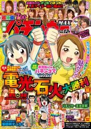 漫画パチンカーMAX Vol.12