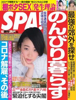 週刊SPA! 2021年4月6日号