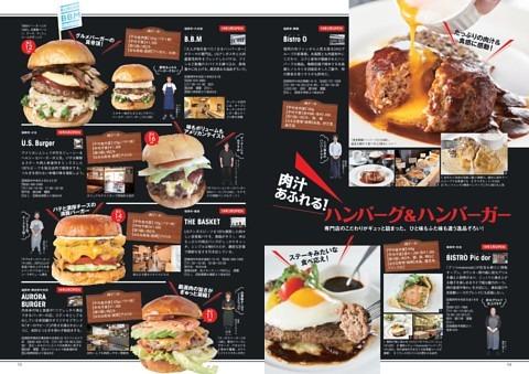 無敵の肉パラダイス 29店/ハンバーグ&ハンバーガー